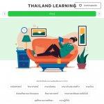 หน้าตา thailand learning 02