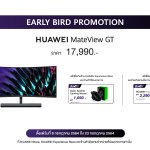 08_Promotion – HUAWEI MateView GT
