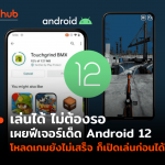 ANDROID-12-NEW-FEA-WEB