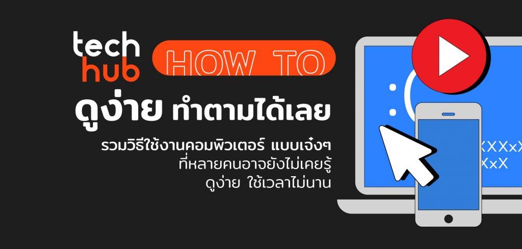 Techhub How To