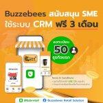 CRM PLUS x SME pic1