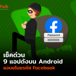 FB-ANDROID-WEB