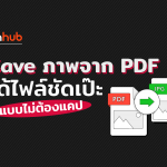 HOWTO-EXTRACT-IMG-PDF-WEB