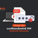 HOWTO-UNLOCK-PDF-FILE-WEB