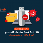 HOWTO-VIRUS-USB-WEB