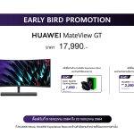 HUAWEI MateView GT_Promo