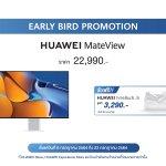 HUAWEI MateView_Promo