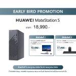 HUAWEI_MateStation S_Promo