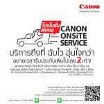 Onsite Service_1