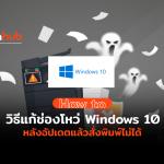 แก้ช่องโหว่หลังอัปเดต Windows 10