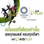 Pic 01 AIS PLAY ชวนคนไทยส่งแรงเชียร์ทัพนักกีฬาสู้ศึก Tokyo Olympic Games…