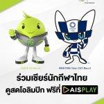 Pic 02 AIS PLAY ชวนคนไทยส่งแรงเชียร์ทัพนักกีฬาสู้ศึก Tokyo Olympic Games…