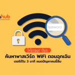 SEARCH-WIFI-WEB