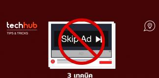 บล็อกโฆษณาบน Youtube