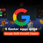 TT-GOOGLE-EASTER-EGG-WEB