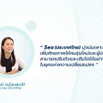 นางสาวมณีรัตน์ อนุโลมสมบัติ ประธานเจ้าหน้าที่บริหาร Sea (ประเทศไทย)