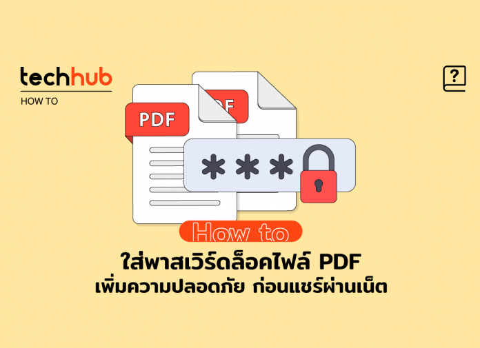 ใส่พาสเวิร์ดล็อคไฟล์ PDF