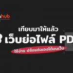 LF-PDF-WEB