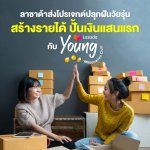 Lazada-Young-Millionaires-Club-01