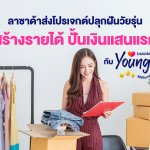 Lazada-Young-Millionaires-Club-02