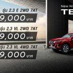 New NISSAN TERRA Grade Walk Price