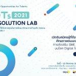 Sea (ประเทศไทย) เปิดตัวโครงการ DOTs 2021