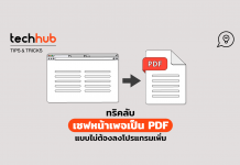 เซฟหน้าเพจไปเป็น PDF