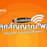 TT-WHY-WIFI-SLOW-WEB