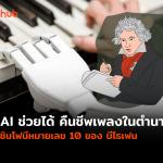 AI-BEETHOVEN-WEB