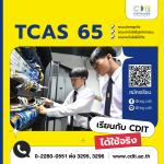 CDTI-TCAS-65-Update-030921