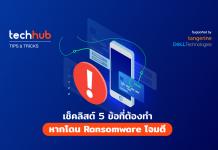 Ransomware โจมตี