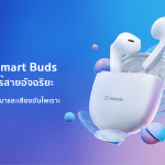 Du Smart Buds (แนวนอน) (1)