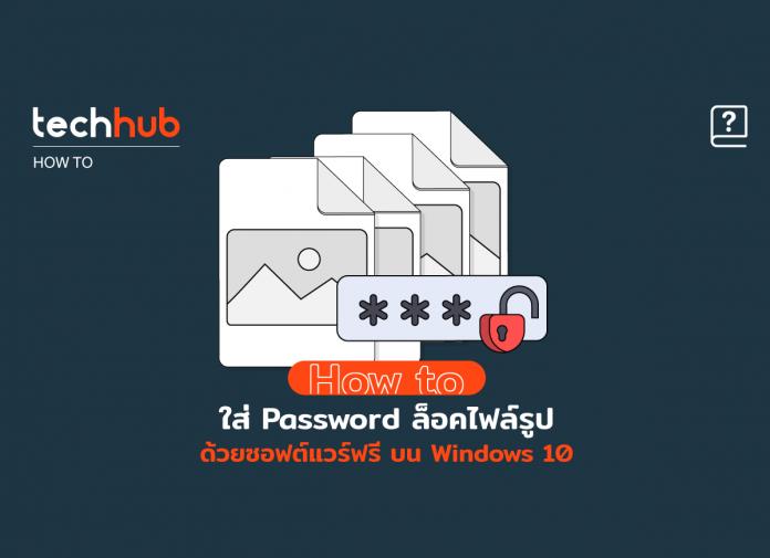 ใส่ Password ล็อคไฟล์รูป