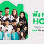 JOOX ฟัง from Home