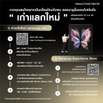 infographic_Tradein