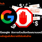 GOOGLE-BLOCKAD-WEB