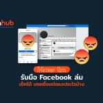 HOWTO-CHECK-FB-WEB