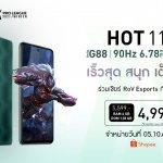 KV – Infinix HOT 11S