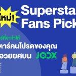Superstar Fan Pick 1