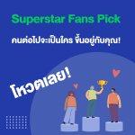 Superstar Fan Pick 6